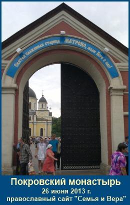 Покровский монастырь 16 июня 2013