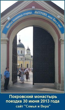 Покровский монастырь 30 мая 2013 года