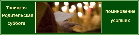 Поминовение усопших - Троицкая суббота