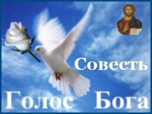 Совесть - это голос Бога
