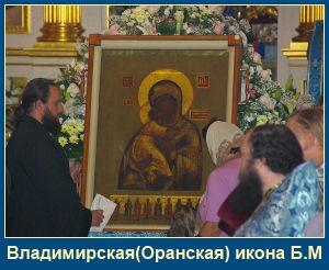 Владимирская (Оранская) икона Божией Матери