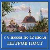 Петров пост - 8 июня 12 июля