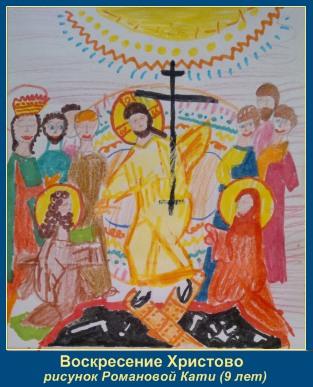 Воскресение Христово - рисунок