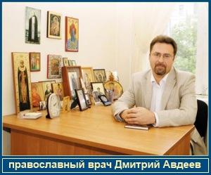врач Дмитрий Авдеев