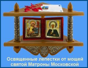 Лепестки от святой Матроны Московской