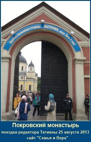 Покровский монастырь 25.082013