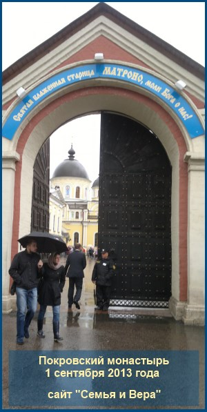 Покровский монастырь 1 сентября 2013