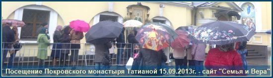 Покровский монастырь - 15.09.2013