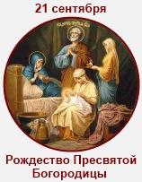 Праздник - Рождество Богородицы