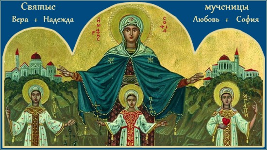 Святые мученицы Вера, Надежда, Любовь и Софи