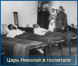 Царь Николай, в госпитале