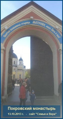 13.10.2013. Покровский монастырь