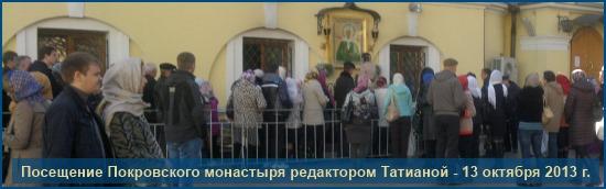 Покровский монастырь - октябрь 2013