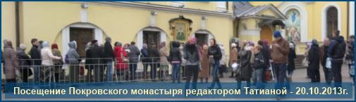 Посещение Покровского монастыря 20 октября 2013