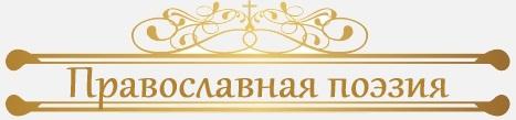 Православная поэзия