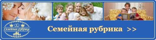 Семейная рубрика, сайт Семья и Вера