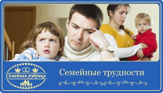 Семейные трудности