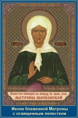 Икона святой Матроны - с лепестком