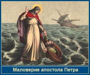 Маловерие апостола Петра