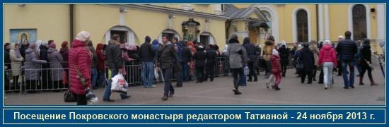 Покровский монастырь - 24 ноября 2013