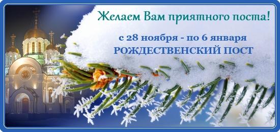 Рубрика Рождественского поста, Рождественский пост
