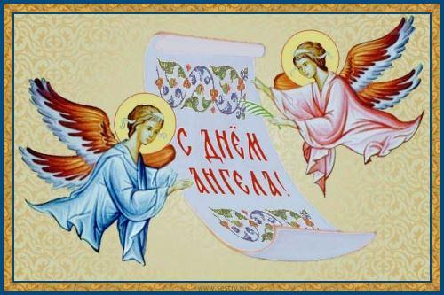Батюшка поздравляем с днем ангела
