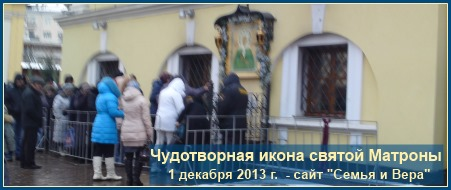Чудотворная икона святой Матроны - Покровский монастырь