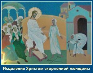 Исцеление Христом скорченной женщины