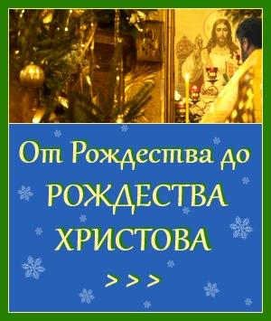 От Рождества до Рождества Христова