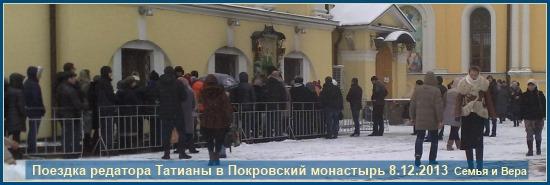 Поездка в Покровский  8 декабря 2013