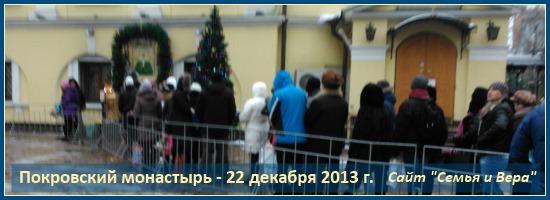 Покровский монастырь - 22 декабря 2013
