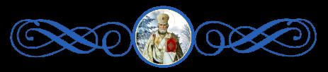 Святитель Николай, 7