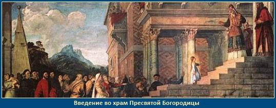 Введение во храм Богородицы - картина