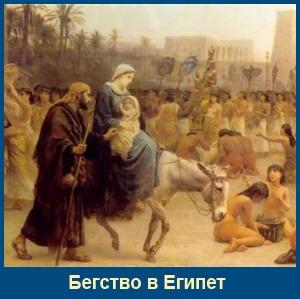 Бегство в Египет - картина
