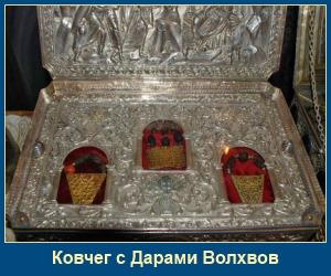 Ковчег с Дарами Волхвов