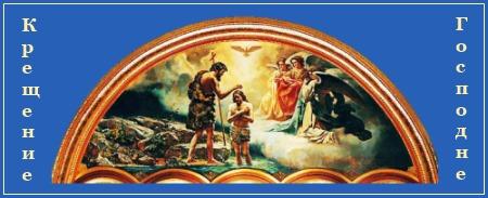 Крещение Господне - 19 января