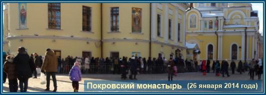 Покровский монастырь - 26 января 2014