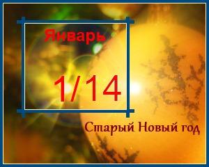 Старый - Новый год