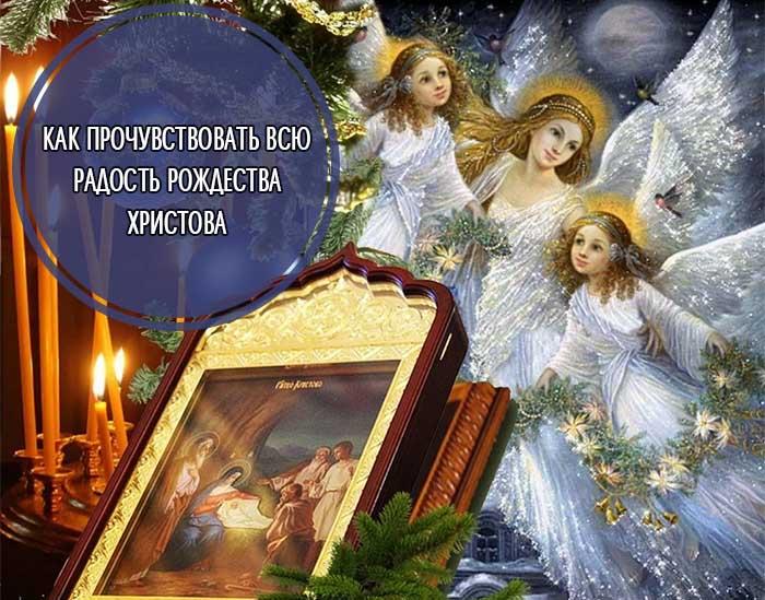 Как прочувствовать всю радость Рождества Христова