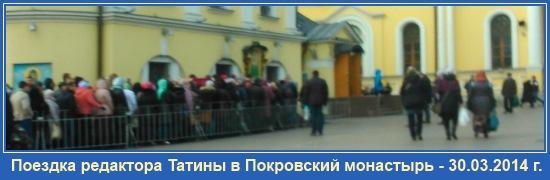 Поездка в Покровский монастырь - 30.03.2014