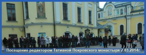 Покровский монастырь - 2 марта