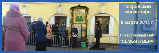 Покровский монастырь - 9 марта 2014
