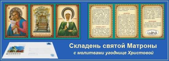 Складень святой праведной Матроны