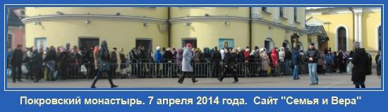 Покровский монастырь - 7 апреля 2014