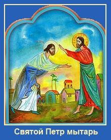 Святой Петр Мытарь