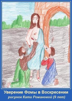 Уверение Фомы в Воскресении Христа