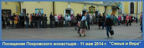 Посещение Покровского монастыря - 11 мая 2014