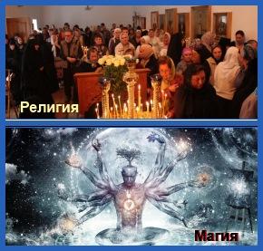Религия и магия