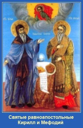 Святые Кирилл и Мефодий равноапостольные