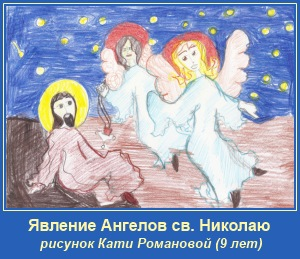 Явление Ангелов святителю Николаю